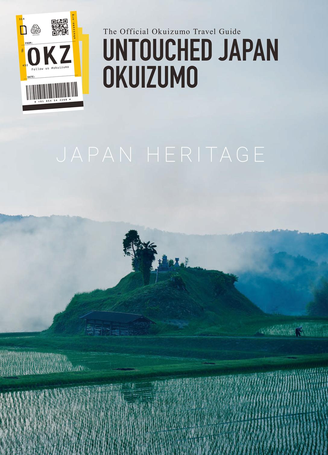UNTOUCHED JAPAN OKUIZUMO